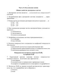 iv ПОВЕРХНОСТНЫЕ ЯВЛЕНИЯ Поверхностная энергия и Контрольная работа № 1 Термодинамика Гетерогенное равновесие Растворы