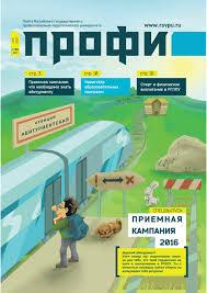 Профи май by rsvpuvideo issuu