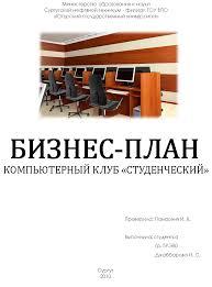 Контрольная работа Бизнес план Компьютерный клуб Студенческий  1 doc