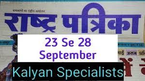 Kalyan Patrika Chart Satta Chart Videos 9tube Tv