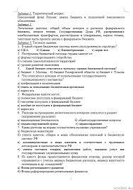 Пенсионный фонд Российской Федерации Контрольная работа Читать  Контрольная работа на тему пенсионный фонд рф