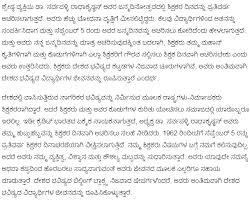 teachers day essay in marathi telugu kannada bengali happy teachers day malayalam essay