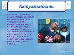 Презентация на тему Роль ненормативной лексики в речи школьников  2 Русский