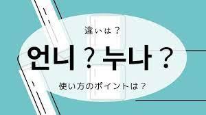 オンニ 韓国 語