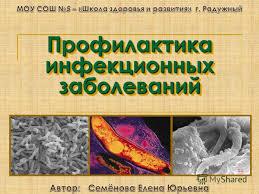 Презентация на тему Профилактика инфекционных заболеваний  1 Профилактика инфекционных заболеваний