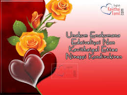 tamil nice kadhal pirivu kavithaigal thanglish love feel poems with images for facebook share