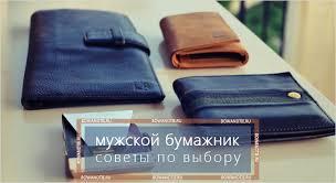 Мужской <b>бумажник</b> - советы по выбору <b>кошелька</b> и <b>портмоне</b>