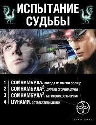 «Испытание судьбы (комплект из 4 книг)» <b>Зорич Александр</b> ...