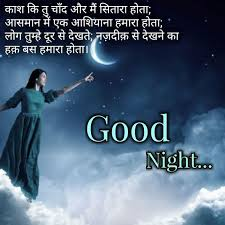 good night images wishes