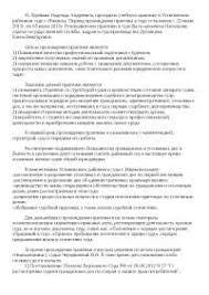 Отчет о практике в районном суде docsity Банк Рефератов Отчет о практике в районном суде
