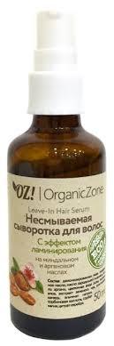 OZ! OrganicZone Несмываемая <b>сыворотка для волос</b> с ...