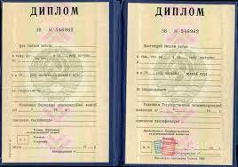 Купить советский диплом СССР в Чите и Забайкалье ОФОРМИТЬ ЗАЯВКУ Купить диплом Техникума советских республик