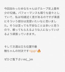篠原 望 ラストアイドル2期生アンダーs Tweet こんにちは