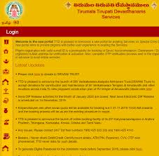 Ttd Special Darshan Tickets Ttd 300 Rs 2019 09 09