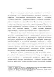 Уголовная ответственность за противоправное изменение  Курсовая Уголовная ответственность за противоправное изменение государственной границы РФ 3