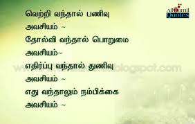 Life Quotes Positivity Life Motivational Quotes In Tamil