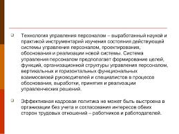 Управление персоналом и кадровая политика предприятий сферы гостеприи   кадровой политики гостиничного предприятия 5