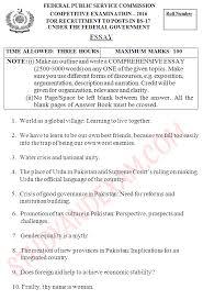 essay past paper css exam css exam essay paper 2016