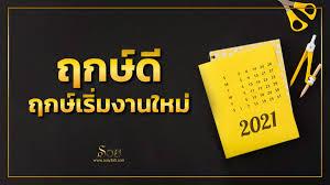 ฤกษ์ดี วันดี ฤกษ์เริ่มงานใหม่ ประจำเดือนเดือนกุมภาพันธ์ 2564
