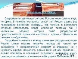 Презентация на тему Курсовая работа по дисциплине Финансы и  2 Актуальность темы Современная денежная система России
