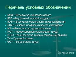 Презентация на тему Магистерская диссертация Особенности  3 Перечень условных обозначений