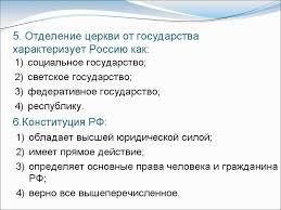Основы конституционного строя России й класс Назад
