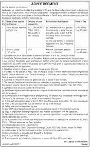 Treasury Office Dhubri Assam Recruitment Of Junior Account