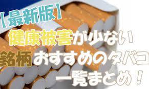 喫煙 できる ファミレス