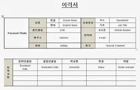 how do you write resumes how to write a korean resume