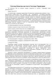 Система Качества как часть Системы Управления реферат по  Система Качества как часть Системы Управления реферат по менеджменту скачать бесплатно ИСО стандарты сертификация глобальная концепции