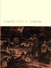 <b>Андрей Упит</b> «<b>Новеллы</b>»