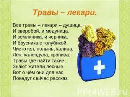 Лекарственные растения класс презентация для начальной школы Лекарственные растения № слайда 2 Травы лекари Все травы лекари душица И зверобой и медуница