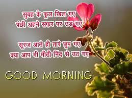 hindi good morning images 1 0 10 screenshot 1