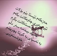 Kurdish poem | We Heart It | nice, kurdistan, and love via Relatably.com