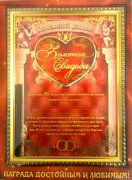 Почетный диплом Золотая свадьба Интернет магазин товаров для  Почетный диплом
