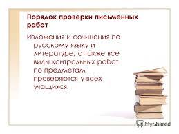Презентация на тему Нормативные документы Приказ Минпроса СССР  8 Порядок проверки письменных