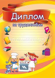 Диплом за трудолюбие поварята купить по цене руб в  Диплом за трудолюбие поварята интернет магазин УчМаг