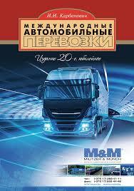 Центр повышения квалификации руководящих работников и специалистов  В издании рассматриваются конвенции и соглашения регулирующие международные автомобильные перевозки изложены основные положения двусторонних соглашений и