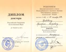 Про докторские диссоветы РАЕН phd в России  РАЕН от 29 октября 1998 г известному ученому Г П Грабовому диссертация защищенная в форме доклада который был осужден за мошенничество и
