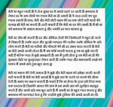 short essay speech poems on mother day for school students in happy mothers day nibhand in hindi