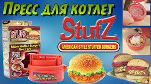 <b>Пресс</b> для котлет с начинкой Stufz Hamburger Burger Maker ...