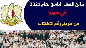 الآن نتائج التاسع 2021 حسب رقم الاكتتاب عبر موقع moed.gov.sy وزارة التربية  السورية - ثقفني
