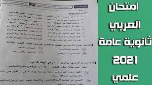 امتحان اللغة العربية ثانوية عامة 2021 علمي كامل بالاجابات