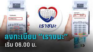 วิธีลงทะเบียน เราชนะ รับเงิน 7,000 บาท ผ่าน www.เราชนะ.com ตรวจสอบสิทธิ  ใช้แอปฯเป๋าตัง : PPTVHD36