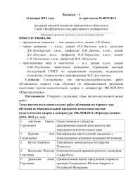 Примерные темы дипломных работ на учебный год ВЫПИСКА от 16 01 15 НИР 2014 новое окно