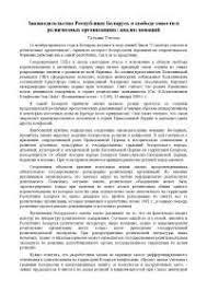 Реферат на тему Законодательство Республики Беларусь о свободе  Реферат на тему Законодательство Республики Беларусь о свободе совести и религиозных организациях