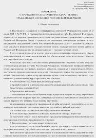Как грамотно провести аттестацию кадровый портал КАДРОВИК РУ Положение о проведении аттестации государственных гражданских служащих РФ