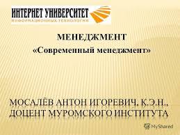 Презентация на тему МЕНЕДЖМЕНТ Современный менеджмент  1 МЕНЕДЖМЕНТ Современный менеджмент