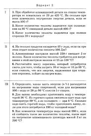 Контрольная работа № по теме Расчёт количества теплоты  Контрольная работа №2