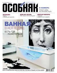 Особняк (Красноярск), Декабрь 2014, (76) by Eugenio_f - issuu
